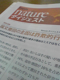 Image1468nature20132_2