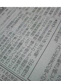Image1809ips20130727