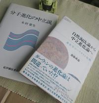 読書ノート 中立説の木村資生を読む: 左側のない男